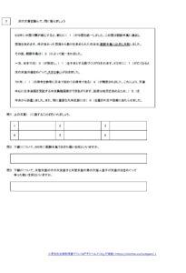 小学生歴史「天皇中心の国づくり」の学習プリント・テスト・練習問題