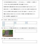 小6歴史「奈良から平安へ」の学習プリント・練習問題   無料ダウンロード印刷