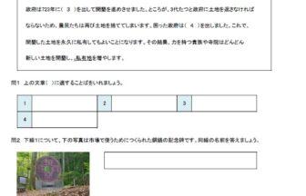 小6歴史「奈良から平安へ」の学習プリント・練習問題・テスト