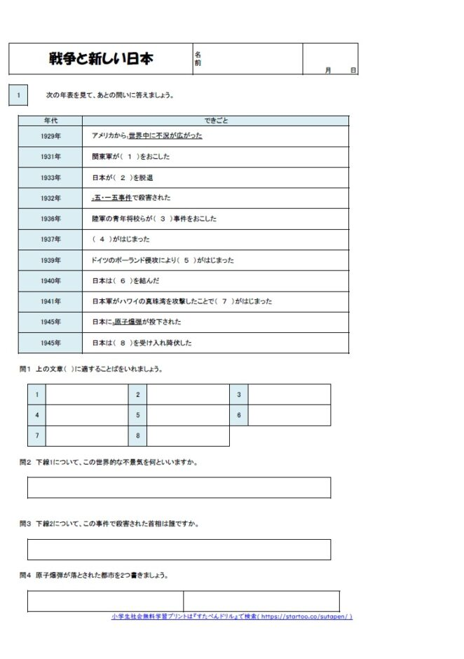 【年表】歴史学習プリント戦争と新しい日本
