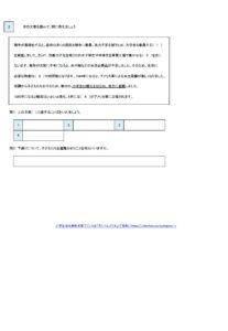 歴史学習プリント戦争と新しい日本