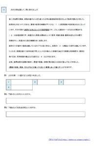 公民学習プリント日本と関係が深い国々