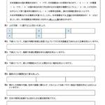 小6社会「日本国憲法」学習プリント   公民 無料ダウンロード印刷