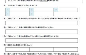 小6公民「日本国憲法」の学習プリント・練習問題