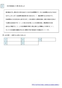 公民学習プリント日本国憲法