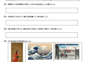 小6歴史「江戸の文化と学問」の学習プリント