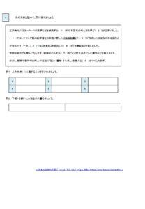 歴史学習プリント江戸の文化と学問