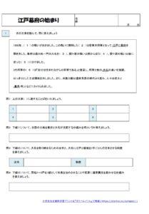 小6歴史「江戸幕府の始まり」学習プリント
