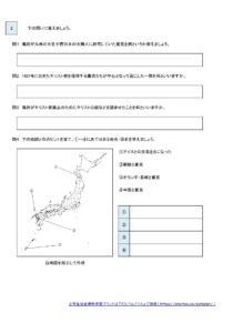 小6歴史「江戸幕府の始まり②」学習プリント