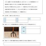 小6歴史「江戸幕府の始まり」の学習プリント   無料ダウンロード印刷