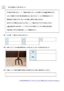 小6歴史「江戸幕府の始まり③」学習プリント