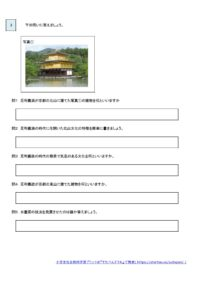 小6歴史「貴族文化と武士文化③」学習プリント