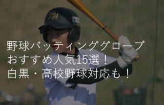 野球バッティンググローブおすすめ人気ランキング15選!白黒・高校野球対応・サイズ・選び方も解説!