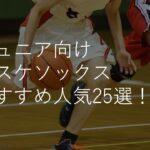 【ジュニア】バスケソックスおすすめ人気ランキング25選!おしゃれ・厚手・ナイキ・ローカット・選び方も解説!