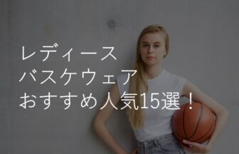 【レディース向け】バスケウェアおすすめ人気ランキング25選!ナイキ・長袖・選び方も解説!