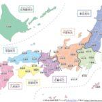 日本地図「地方区分」の学習プリント | 無料ダウンロード・カラー・印刷 小学生社会