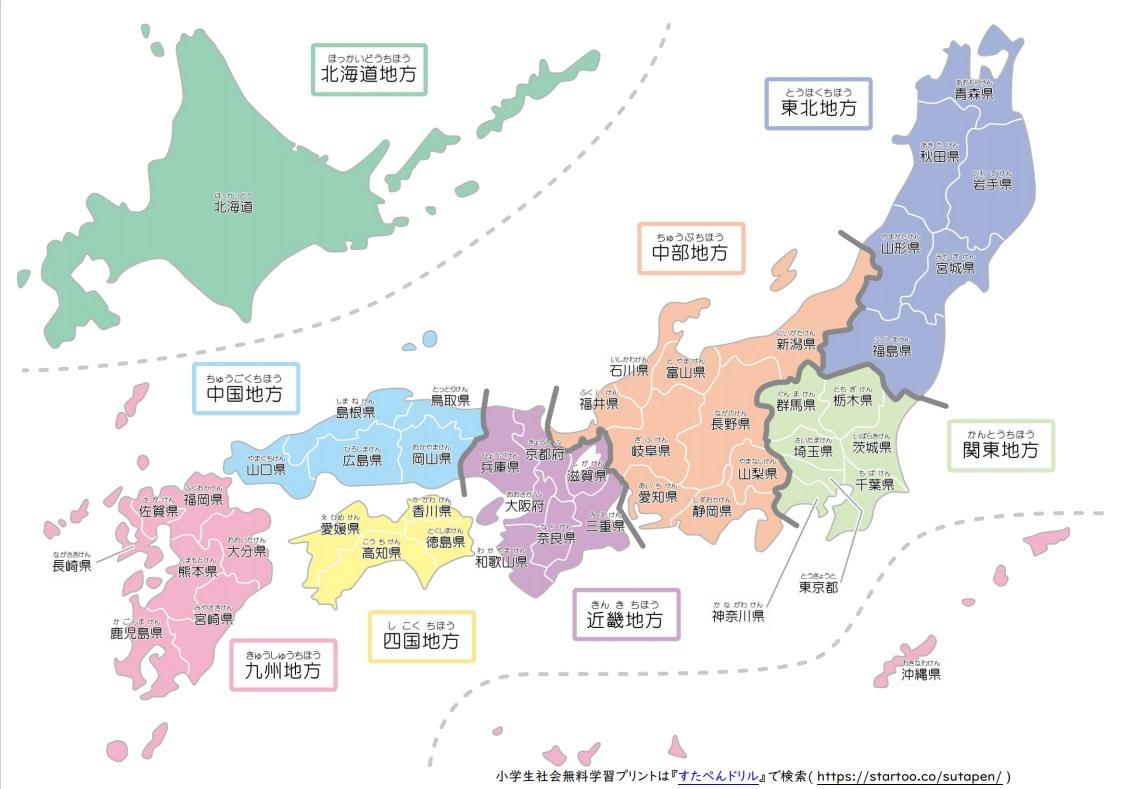 都道府県と地方区分を記した日本地図