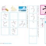小学1年生「国語」プリント   無料ダウンロード印刷