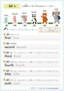 順番の言い方|英単語練習プリント