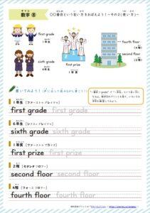 学年や階数の言い方|英単語練習プリント