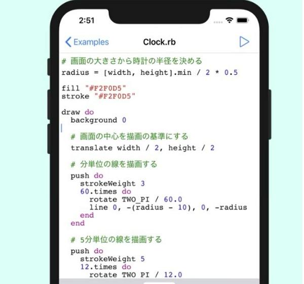 中学生のプログラミング言語ルビー