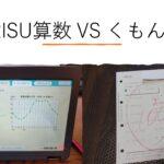 【RISU算数vs公文】どっちがいい?併用はあり?利用者がメリデメ・料金を完全比較!