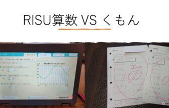 RISU【RISU算数vs公文式】成績アップにはどっちがいい?メリット・デメリット・料金も完全比較!算数とくもん(公文式)の比較