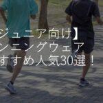 【ジュニア】ランニングウェアおすすめ人気ランキング30選!おしゃれ・長袖・Tシャツ・選び方も解説!