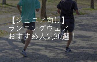 【ジュニア向け】ランニングウェアおすすめ人気30選!おしゃれ・長袖・Tシャツ・選び方も解説!