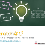 【scratch教材】ストライプの動き・見た目の変え方   PDF無料ダウンロード・印刷
