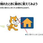 【scratch教材】調べるブロックの使い方 | PDF無料ダウンロード・印刷