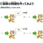 【scratch教材】演算ブロックの使い方 | PDF無料ダウンロード・印刷