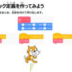 【scratch教材】ブロックの定義の作り方 | PDF無料ダウンロード・印刷
