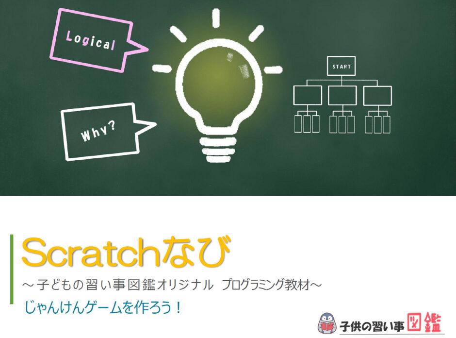 スクラッチ無料学習教材本『scratchなび』