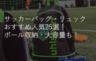 【ジュニア】サッカーバッグ・リュックおすすめ人気25選!中学生・ボール収納・大容量・ナイキ・おしゃれ・選び方も解説!