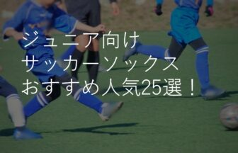 【キッズ・ジュニア】サッカーソックスおすすめ人気ランキング25選!無地・セパレート・タビオ・選び方も解説!