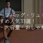 スポーツバッグ・リュックおすすめ人気33選!中学生・部活・大容量・おしゃれ・男子女子・選び方のコツも解説!
