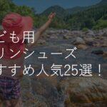 【キッズ・ジュニア】マリンシューズおすすめ人気ランキング25選!ナイキ・おしゃれ・軽量・選び方のコツも解説!