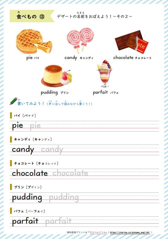 小学生英単語学習プリント