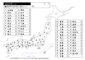 都道府県テストの解答