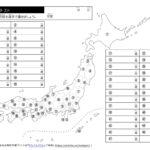 都道府県・県庁所在地・地方区分のテストプリント | 無料ダウンロード・印刷 小学生社会