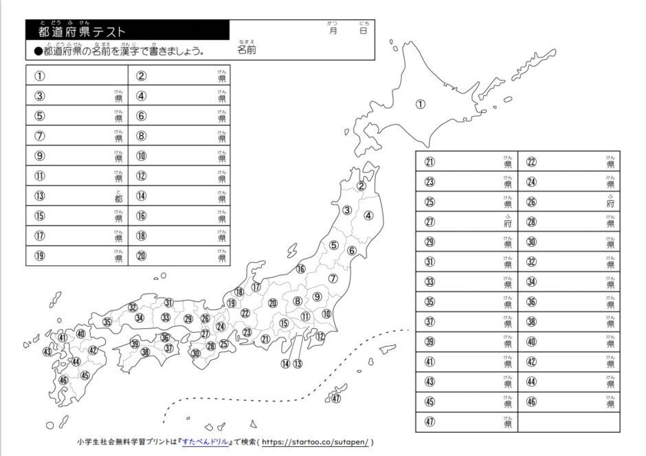 日本地図都道府県・県庁所在地のテスト問題