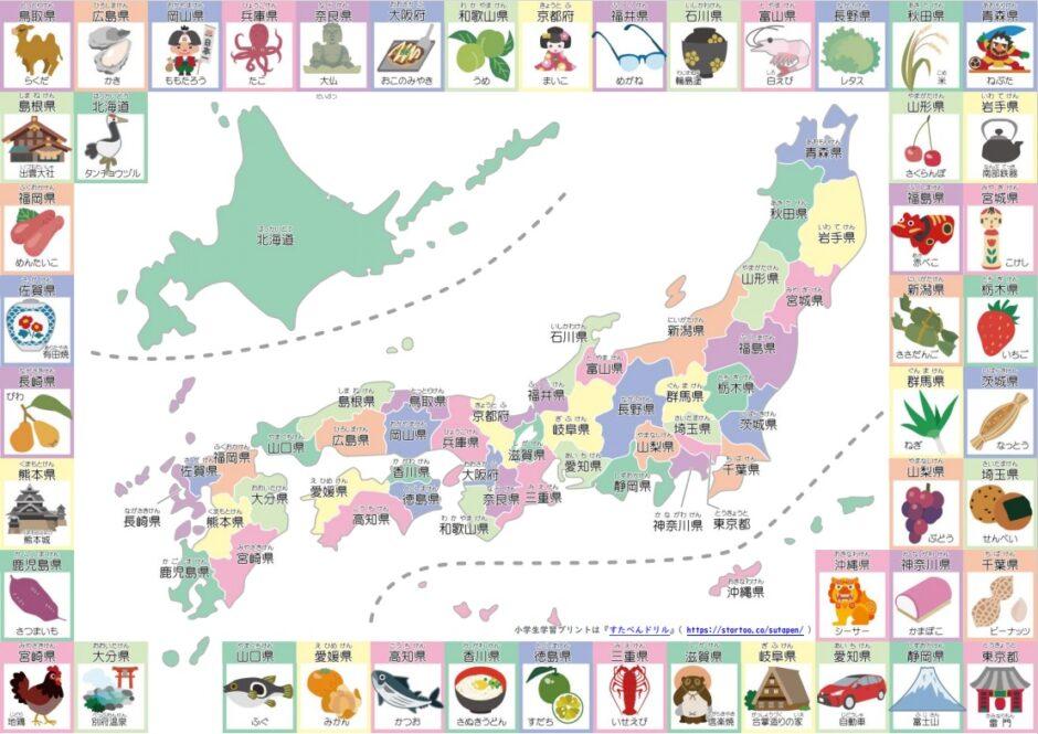 「特産物」の日本地図学習プリント