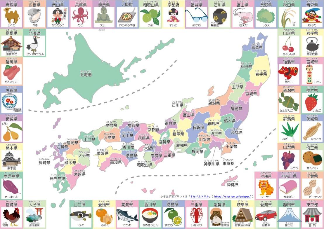 特産物とともに都道府県を記した日本地図