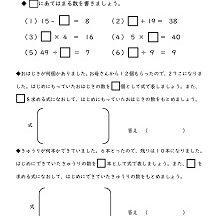 小3算数「□を使った式」の学習プリント