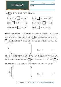 □を使った式