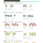 小1算数「いくつといくつ?」の学習プリント 無料ダウンロード・印刷