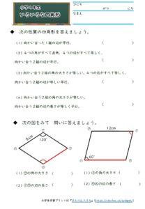 小4算数垂直・平行と四角形