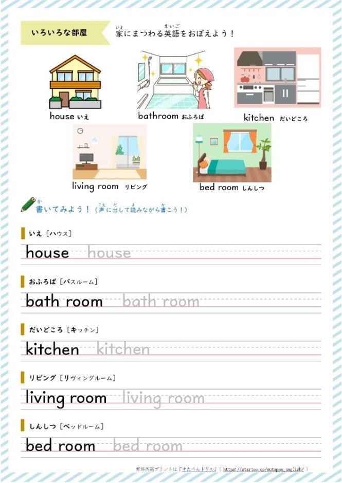 家・部屋の英単語学習プリント