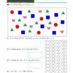 小1算数「せいりしよう」の学習プリント 無料ダウンロード・印刷